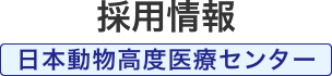 採用情報(日本動物高度医療センター)