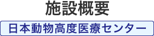 施設概要(日本動物高度医療センター)