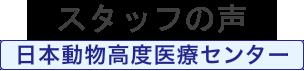 スタッフの声(日本動物高度医療センター)